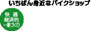 山口県防府市 バイク(中古バイク)販売・試乗
